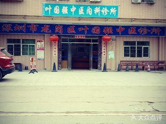叶国强中医内科诊所