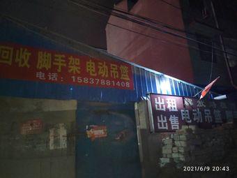 解放路租赁站