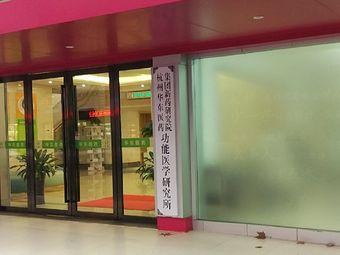 杭州东华医药集团新药研究院功能医学研究所