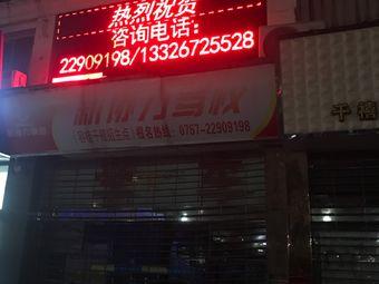 新协力驾校(容桂千禧招生点)
