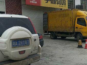 湖南宇鑫物流有限公司