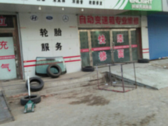 轮胎大全(长青街店)