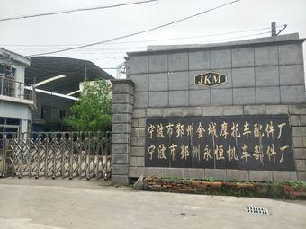 宁波市鄞州金城摩托车配件厂