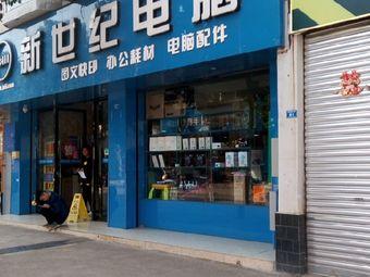 太平镇新世纪电脑培训中心