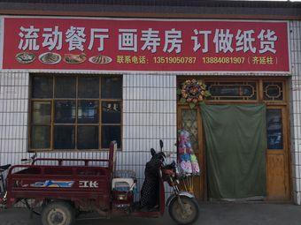 流动餐厅画寿房订做纸货