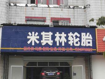 米其林轮胎(七贤路店)