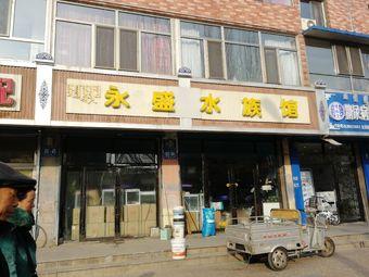 永盛水族馆
