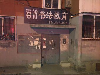 百川书法教育