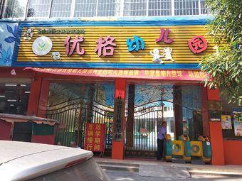 玉林市容县优格幼儿园
