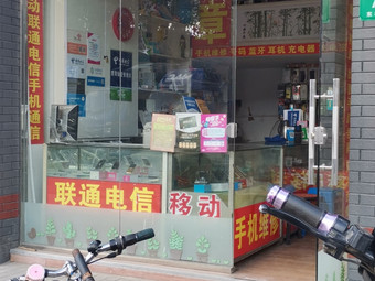 华艺刻字店
