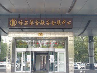哈尔滨金融谷金服中心