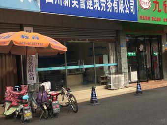 四川新美誉建筑劳务有限公司