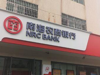 南海農商銀行(黃岐向陽支行)