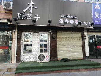 木子Bar饮品店