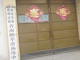 善南跆拳道训练中心