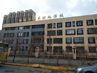 哈尔滨市东湖路学校