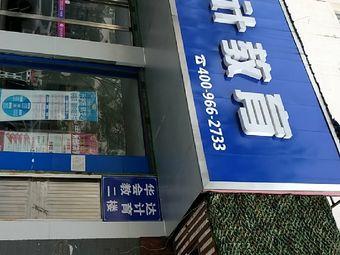 华达会计教育(宁乡校区)