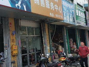 铃木/豪爵销售服务中心