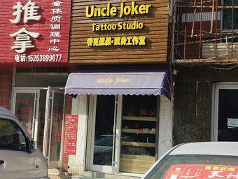 乔克叔叔纹身工作室