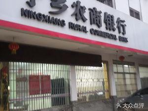 宁乡农商银行
