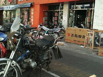 新世紀摩托車(塔城路店)