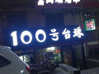 100号台球