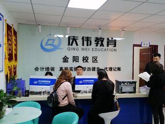 庆伟教育(金阳校区)