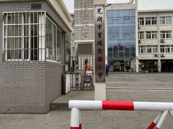 芜湖市育瑞实验小学