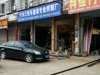 宁乡专业焊制厂三轮车蓬架
