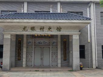 龙眼村史馆