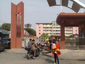 桂林灵渠国际外国语学校
