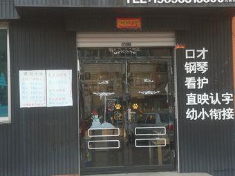 艺术文化学校(抚顺店)
