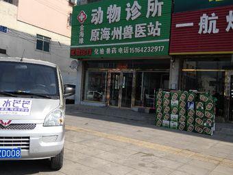 金海缘动物诊所原海州兽医站