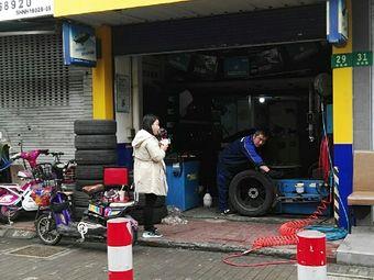 輪緣汽車用品店
