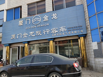 日照市铁成汽贸有限公司(日照地区总代理)