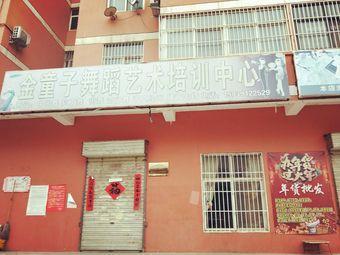 金童子舞蹈艺术培训中心