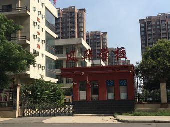 亳州市风华学校