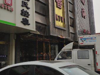 企君香KTV