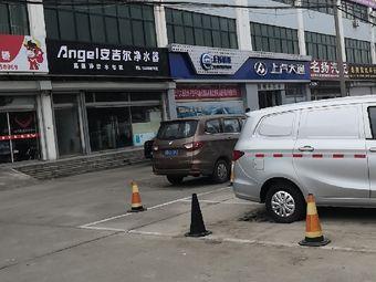 义博中·韩跆拳道馆