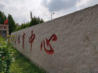 临沭县体育馆