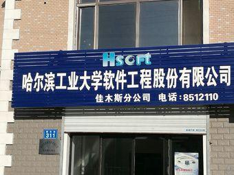 哈尔滨工业大学软件工程股份有限公司