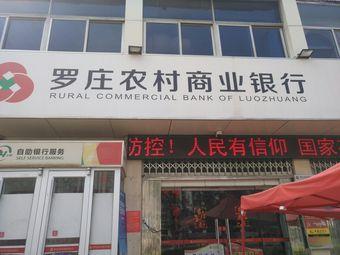 罗庄农村商业银行(前盛庄分理处)