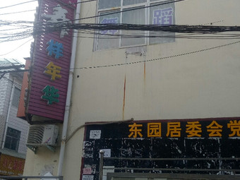 舞样年华舞蹈(东园街店)