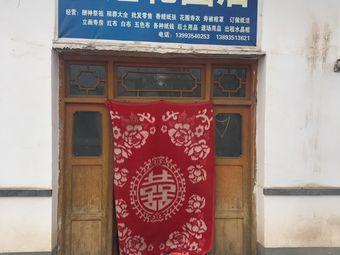杨道花圈店
