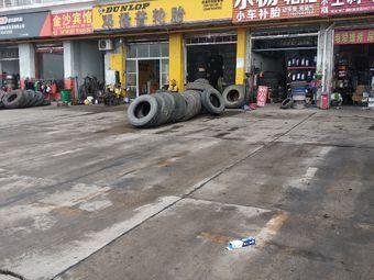 邓禄普轮胎店