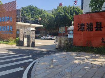 漳州市少体校游泳培训基地
