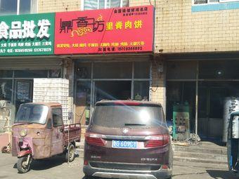鼎香坊里脊肉饼(诸城店)