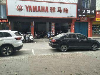 雅马哈(福隆购物中心店)