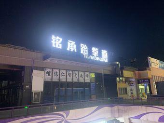 铭承跆拳道(海伦城市广场店)