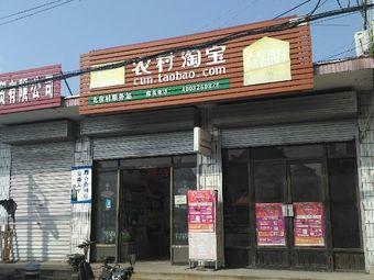 农村淘宝(北宿村服务站)